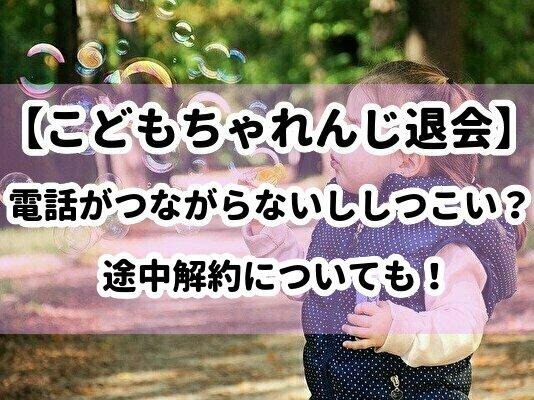 【こどもちゃれんじ退会】電話がつながらないししつこい?途中解約についても!